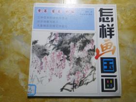 怎样画国画:紫藤 葡萄 水仙