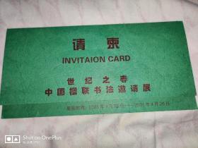 请柬:世纪之春•中国楹联书法邀请展