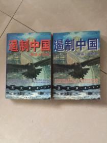 遏制中国 神话与现实