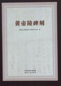黄帝陵碑刻》16开 292页