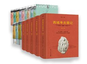 【特惠】西域考古图记 毛边修订收藏本 赠 西域游历丛书一套  再送定制精美书签一份