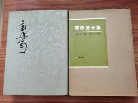 郭沫若全集考古编第二卷、第三卷:殷契萃編