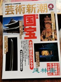 艺术新潮  国宝特集 日本文化财制度50周年纪念特刊 16开全彩 国宝重新认识 平成新指定20件全解读
