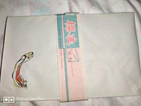 1963年出品:敦煌飞天图•信封一组十枚•带腰封  制作者:公司合营中国标准纸品厂出品