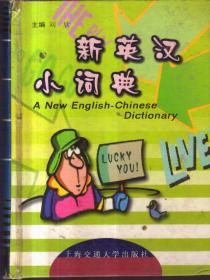 新英汉小词典(精装)