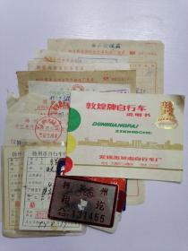 八十年代 扬州市自行车完税证 行驶证 车牌 10个合售 敦煌牌自行车说明书一本 自行车发票5页 合售