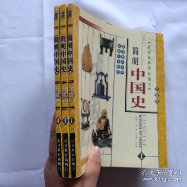 简明中国史(共4册):彩图版