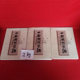 中国思想史论(全三册松坡书社社长签名本)
