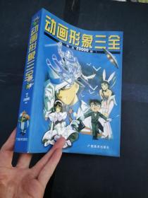 动画形象三全(精品 2000 例)