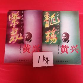黄兴:长篇历史小说(上下册 松坡书社社长签名本)