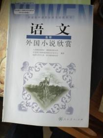 I新课标高中语文外国小说欣赏选修IB