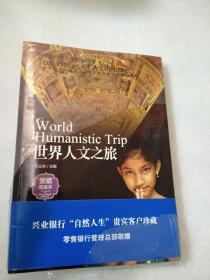 世界人文之旅