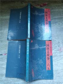 夜读文化精品系列 三国演义故事三六五.【上下两册合售】【书脊受损】