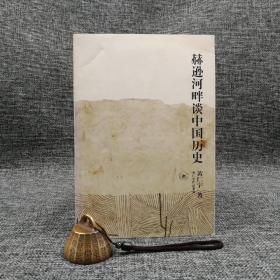绝版| 赫逊河畔谈中国历史:黄仁宇作品系列  定价20元