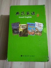 典范英语1-14(少1,4)