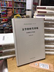文学的时代印痕:中国现代文学论集