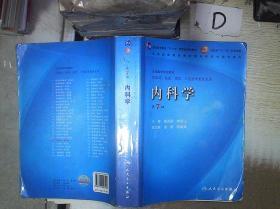 内科学  第7版 。、。