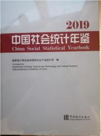 中国社会统计年鉴2019