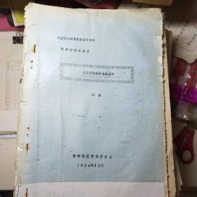 纪念抗日战争胜利四十周年学术讨论会论文抗战初期徐州会战述评