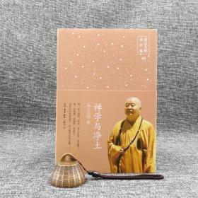 特惠| 星云大师演讲集:禅学与净土