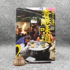 特惠| 香港味道2:街头巷尾民间滋味
