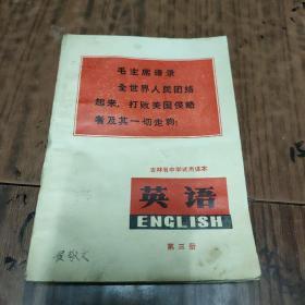 吉林省中学课本—英语(第三册)