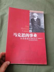 马克思的事业:从布鲁塞尔到北京。