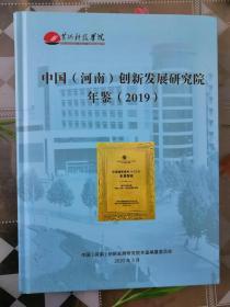 中国(河南)创新发展研究院年鉴2019