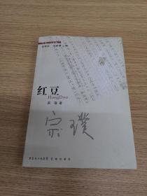 中篇小说金库·红豆