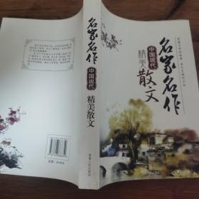中国现代精美散文名家名作