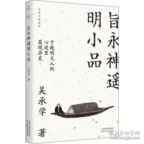 旨永神遥明小品(大家小札系列)