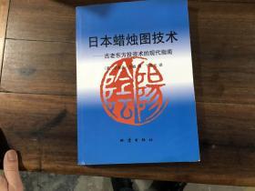 日本蜡烛图技术——古老东方投资术的现代指南