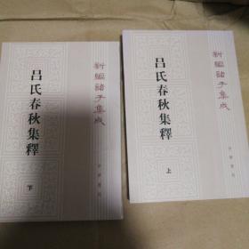 呂氏春秋集釋(全二冊)