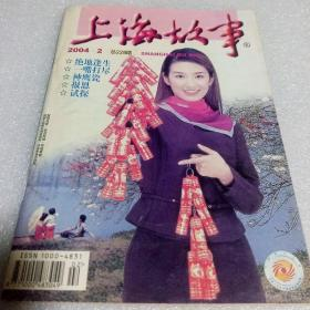 上海故事2004/2
