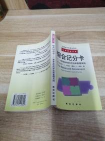 《综合记分卡—一种革命性的评估和管理工具》n2