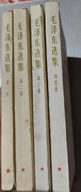 毛泽东选集  四卷本
