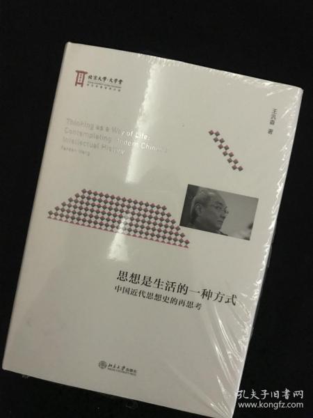 台湾中研院院士王汎森签名         思想是生活的一种方式。