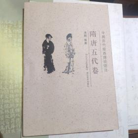 中国历代绘画理论评注丛书·隋唐五代卷