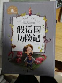 假话国历险记 彩图注音版 一二三年级课外阅读书必读世界经典文学少儿名著童话故事书
