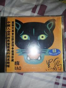 黑豹,中国人世界销售量最高的摇滚乐队CD