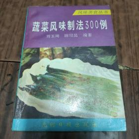 蔬菜风味制法300例