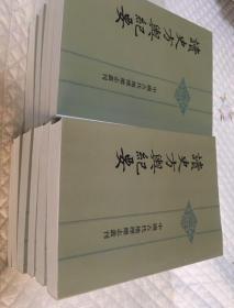 读史方舆纪要(中国古代地理总志丛刊全12册)