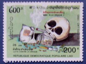 打击毒品,药物管制全新邮票--老挝邮票--外国邮票甩卖--实拍--包真,