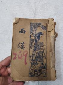 西汉演义,上下册,(民国23年七月出版)