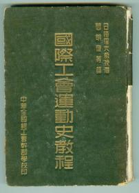 50年版硬精装《国际工会运动史教程》