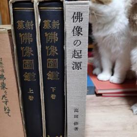 国内现货 仏像の起源 佛像的起源  双重函盒装 超厚本