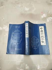 中国术数概观  卜筮卷      郭志城;李郅高;刘英杰     中国书籍出版社
