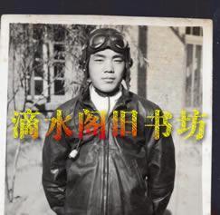1953年原版老照片一张:人民功臣飞行教员韩效愈