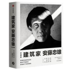 建筑家安藤忠雄(珍藏版) /安藤忠雄
