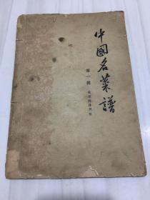 中国名菜谱第一辑